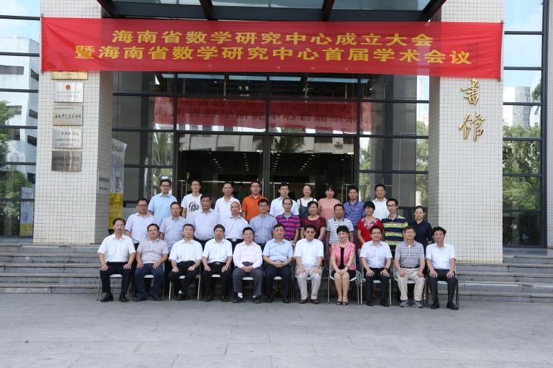 中心成立暨首届学术会议