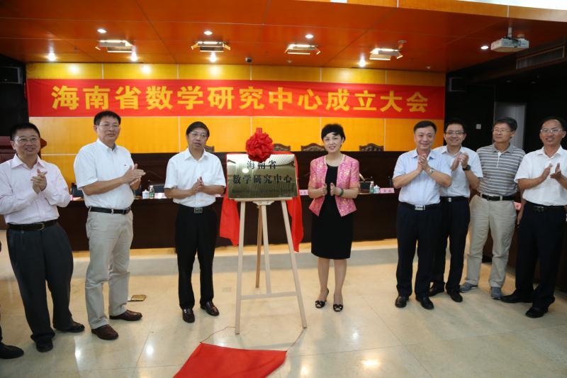海南省数学研究中心成立
