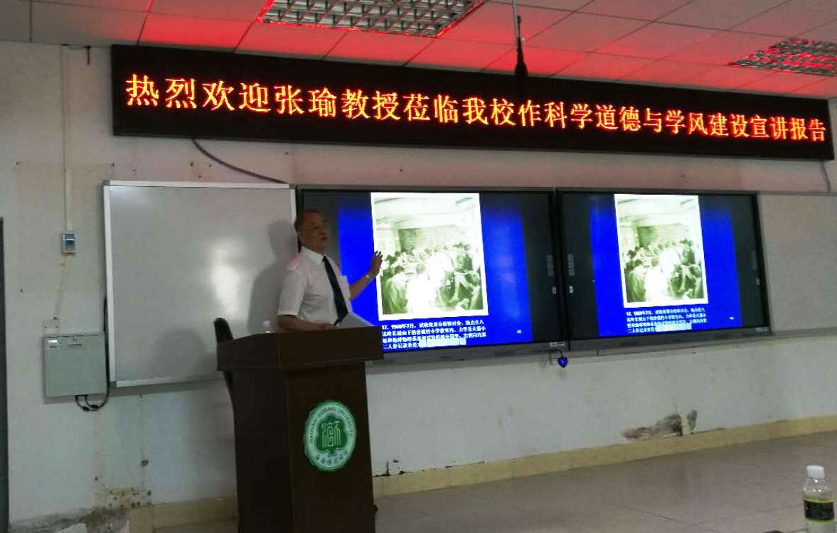 中科院大学张瑜教授为我校作科学道德与学风建设宣讲会