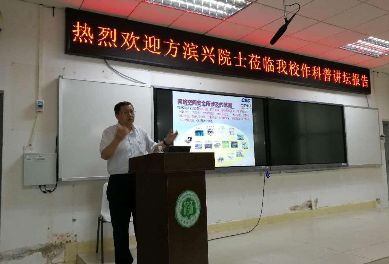 中国工程院院士方滨兴为我校作科普论坛讲座