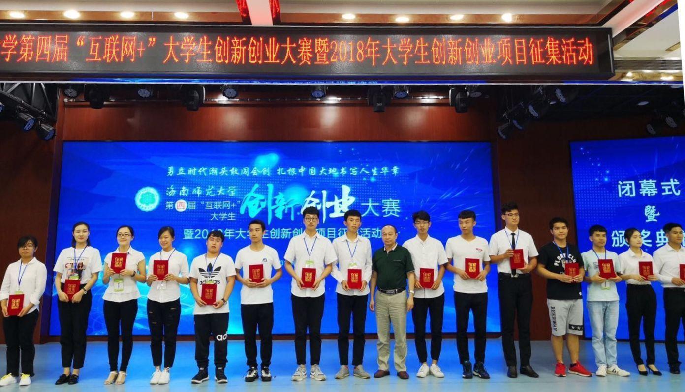 """我校举办第四届""""互联网+""""大学生创新创业大赛"""