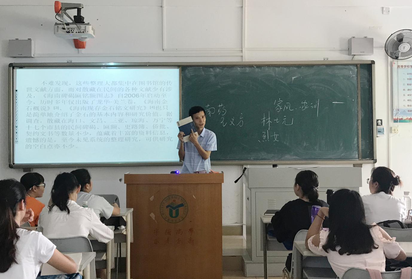 """青年之声·文学院""""天涯人文:弘扬中华优秀传统文化""""系列讲座"""
