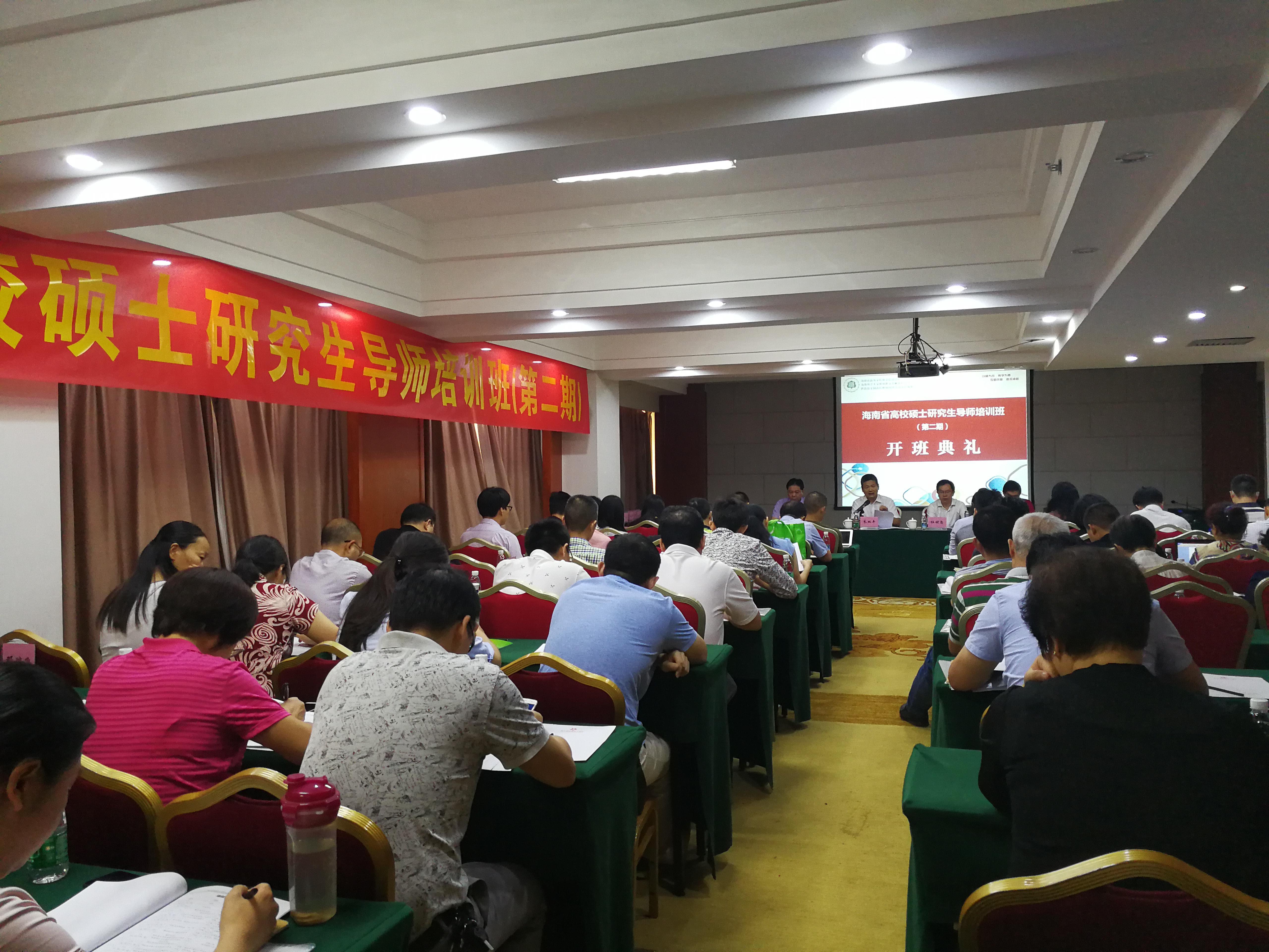 海南省高校硕士研究生导师培训班(第二期)开班典礼顺利举行