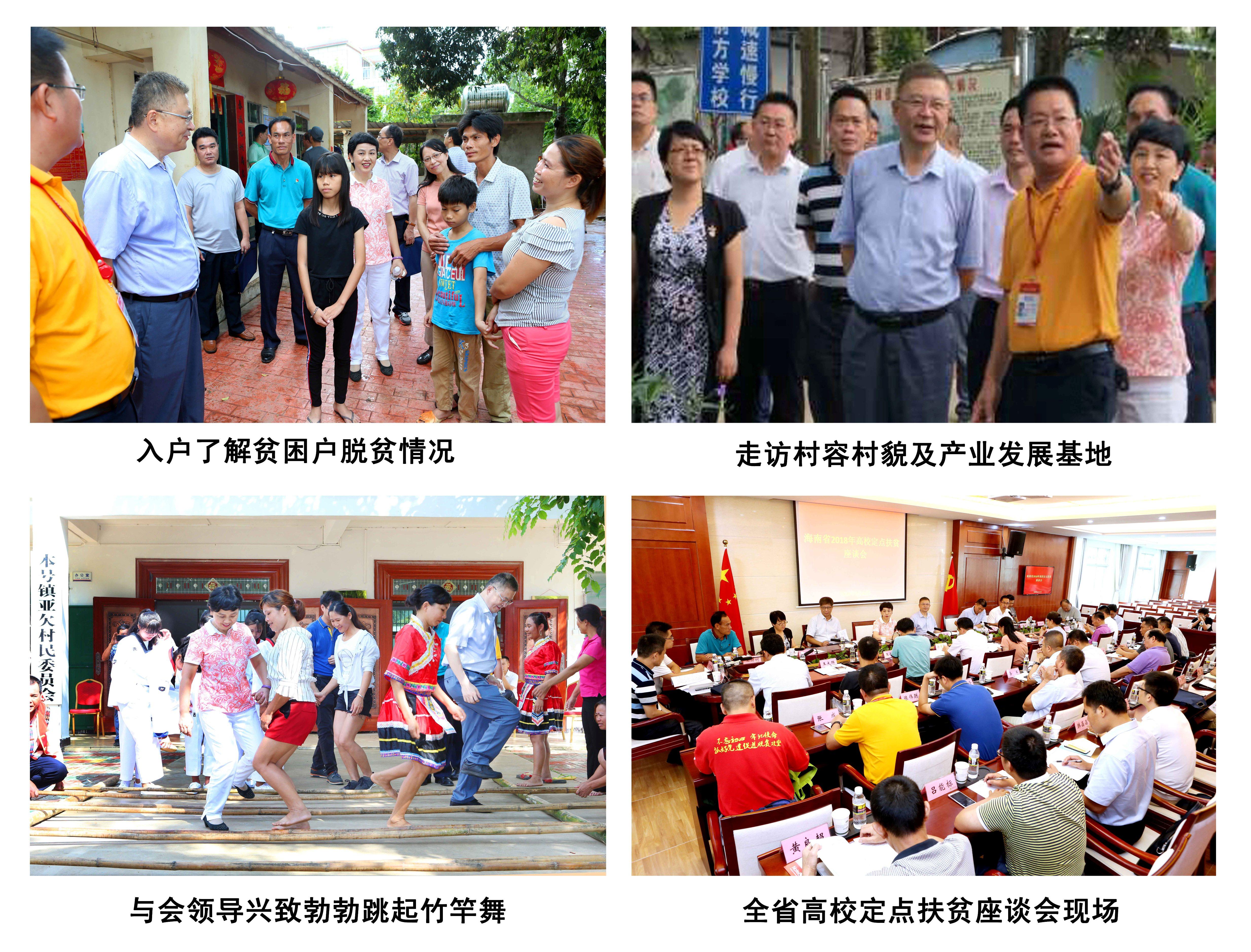 海南省高校定点扶贫工作现场会在我校帮扶点亚欠村召开