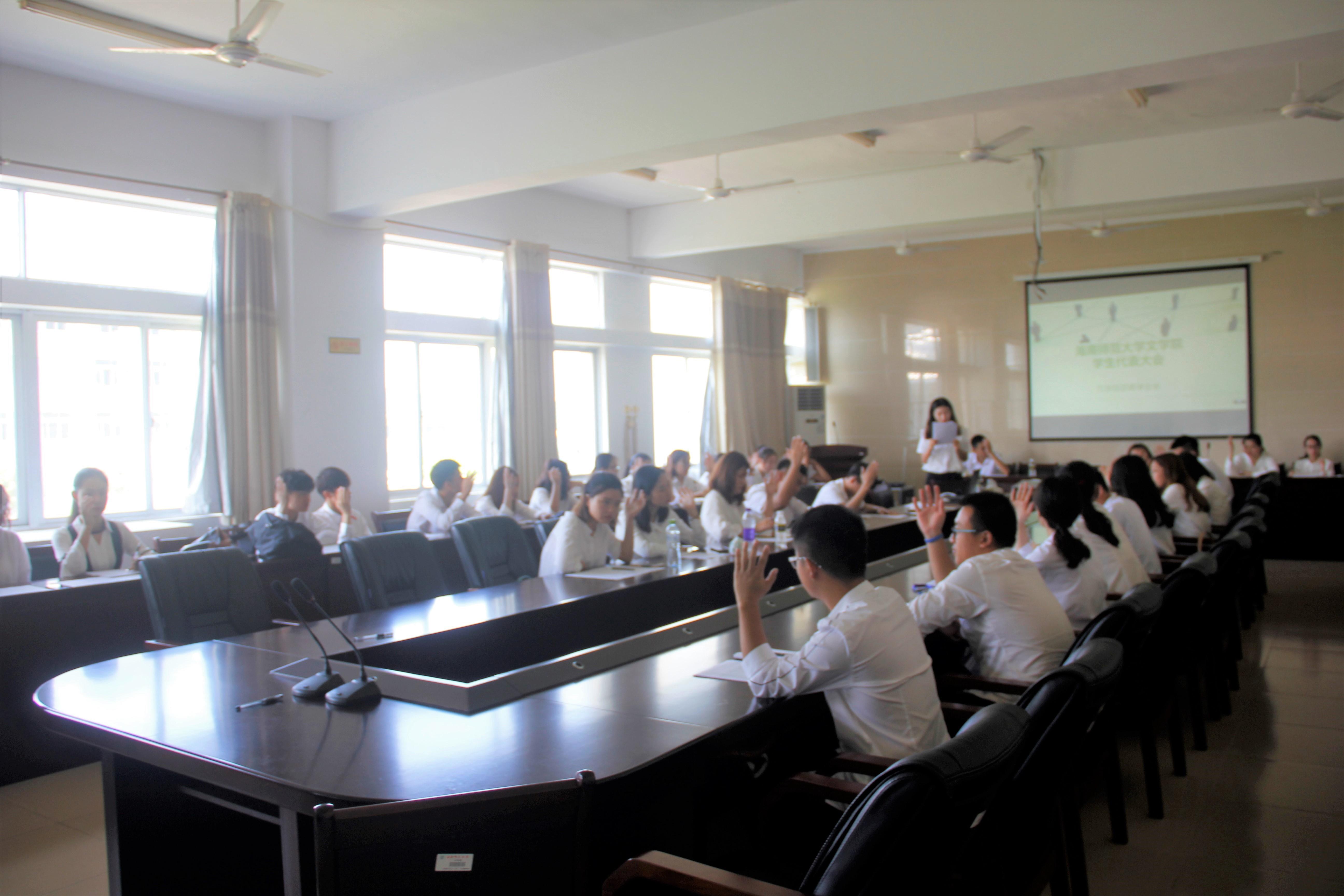 青年之声•文学院学生代表大会