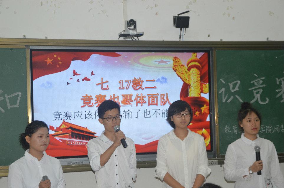 青年之声·教育与心理学院举办党团知识竞赛