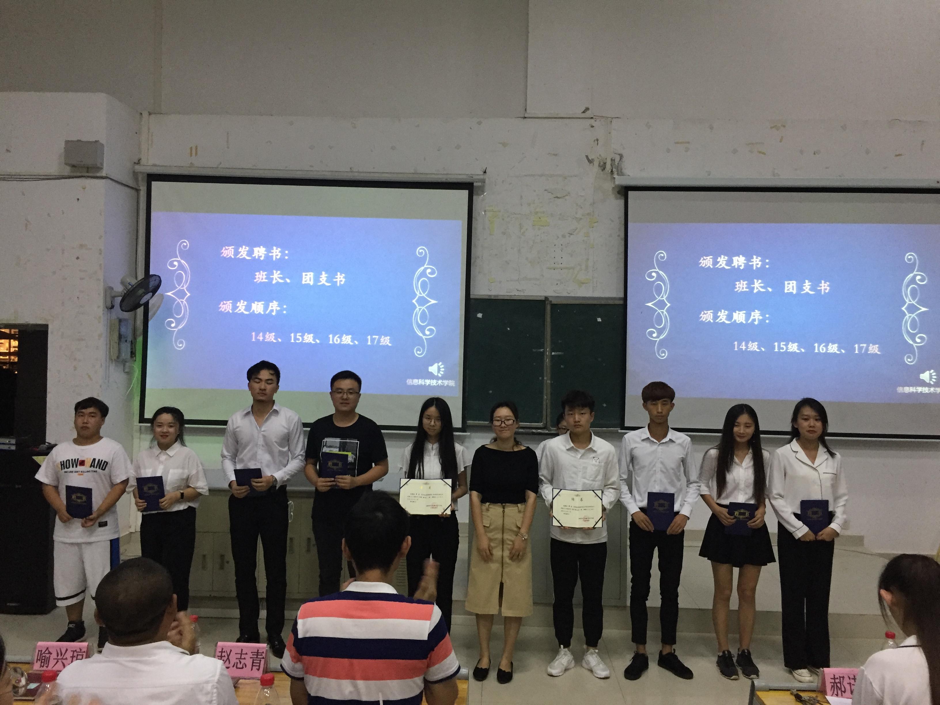 信息科学技术学院2017-2018年度学生干部受聘大会