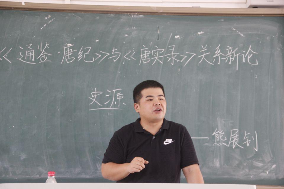 """青年之声・文学院""""天涯人文:弘扬中华优秀传统文化""""系列演讲之《<资治通鉴・唐纪>跟<"""
