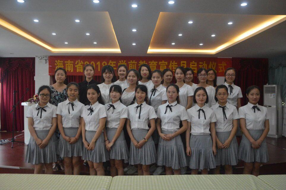 海南省2018年学前教育宣传月启动仪式