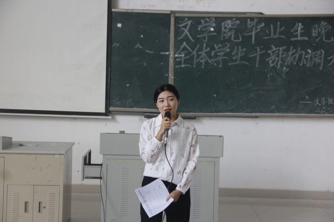 青年之声·文学院毕业生晚会全体学生干部协调大会