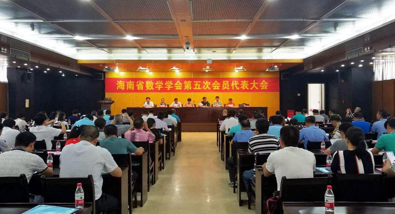 海南省数学学会第五次会员代表大会在我校召开