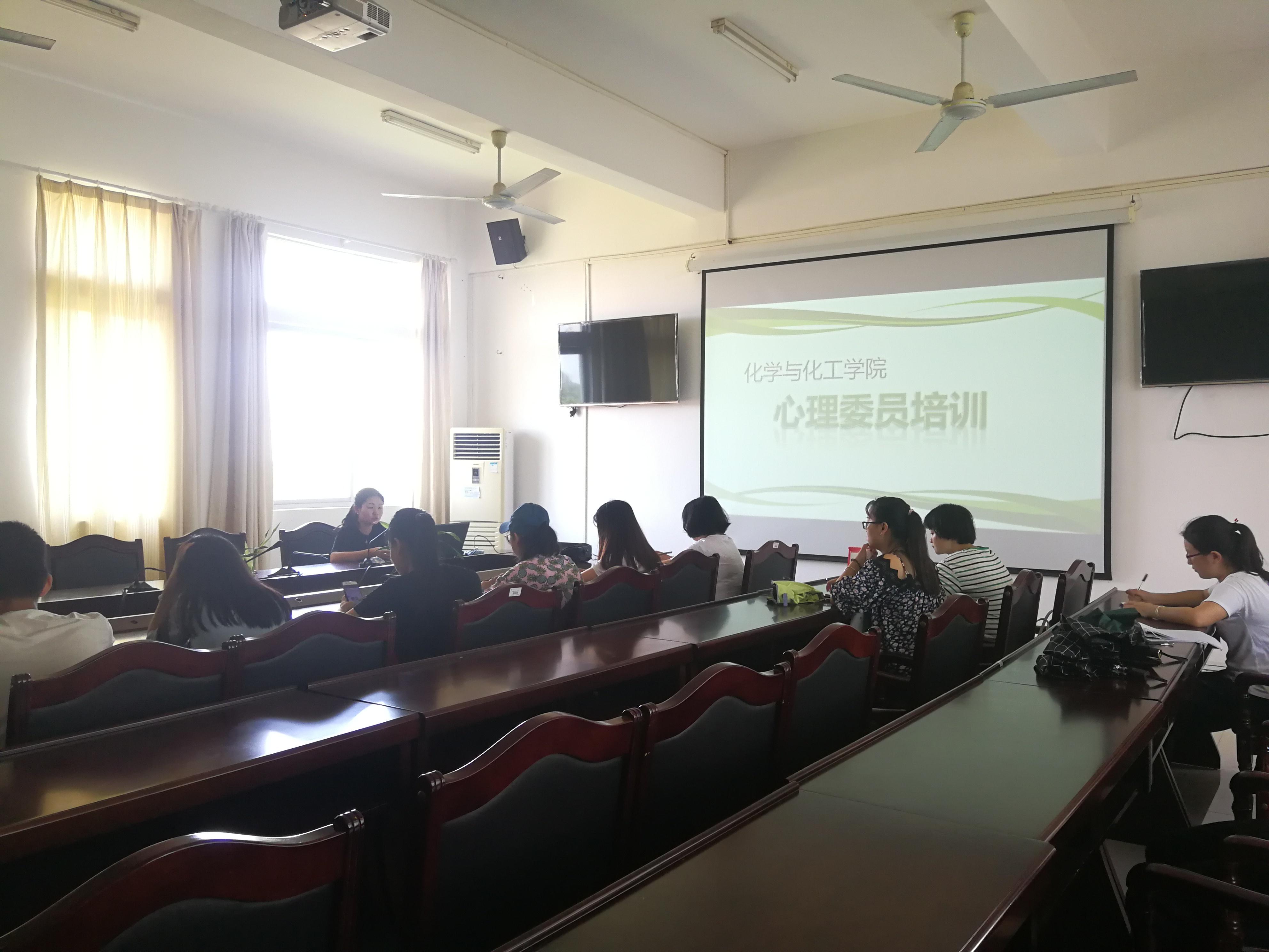 化学与化工学院心理委员培训