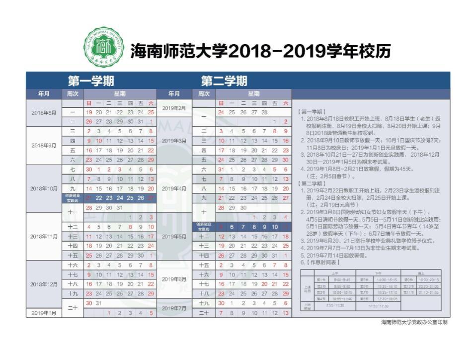 校历2018-2019