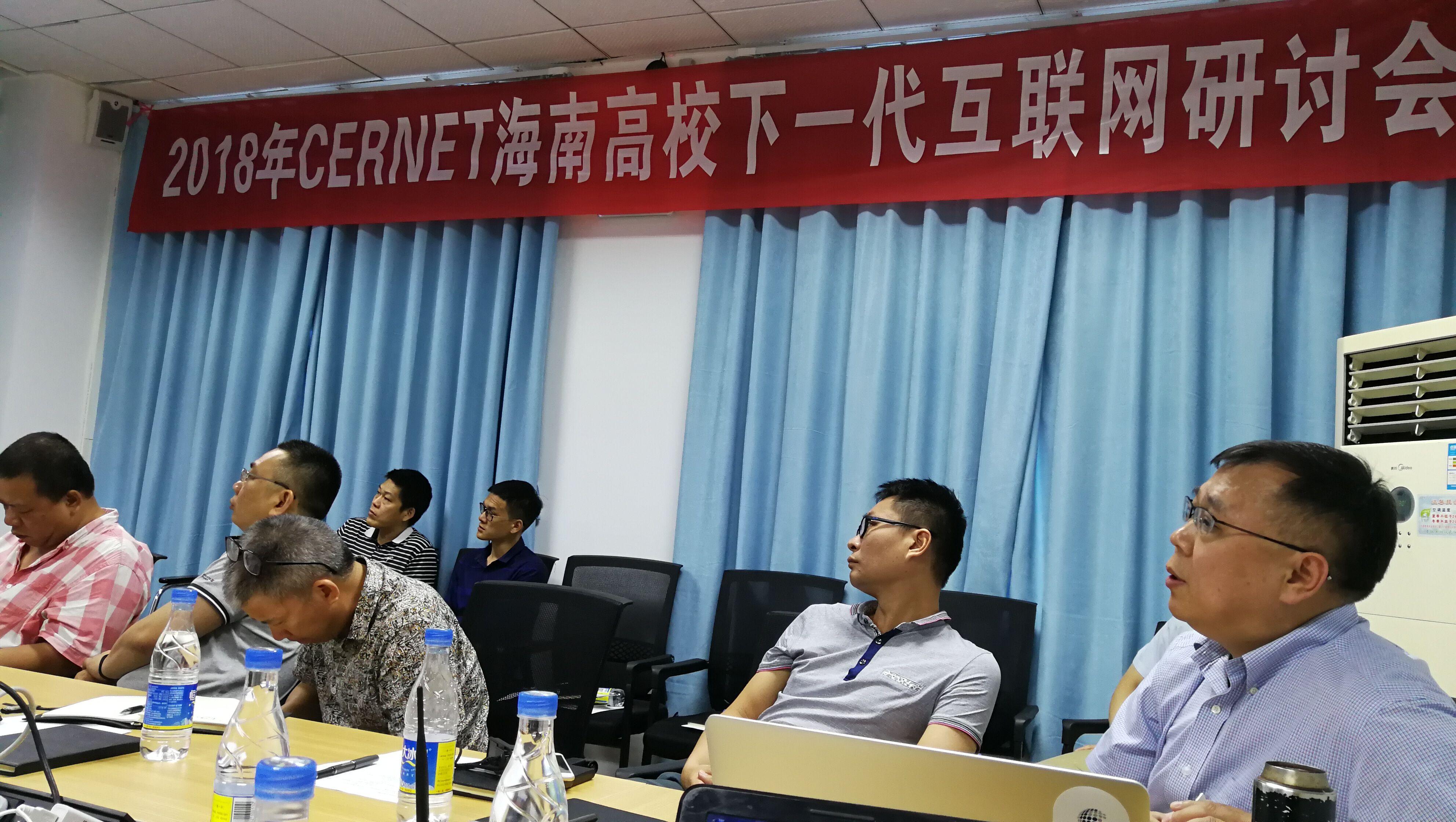 2018年海南省高校信息化建设研讨会暨《推进下一代互联网协议第六版(IPv6)规模部署行