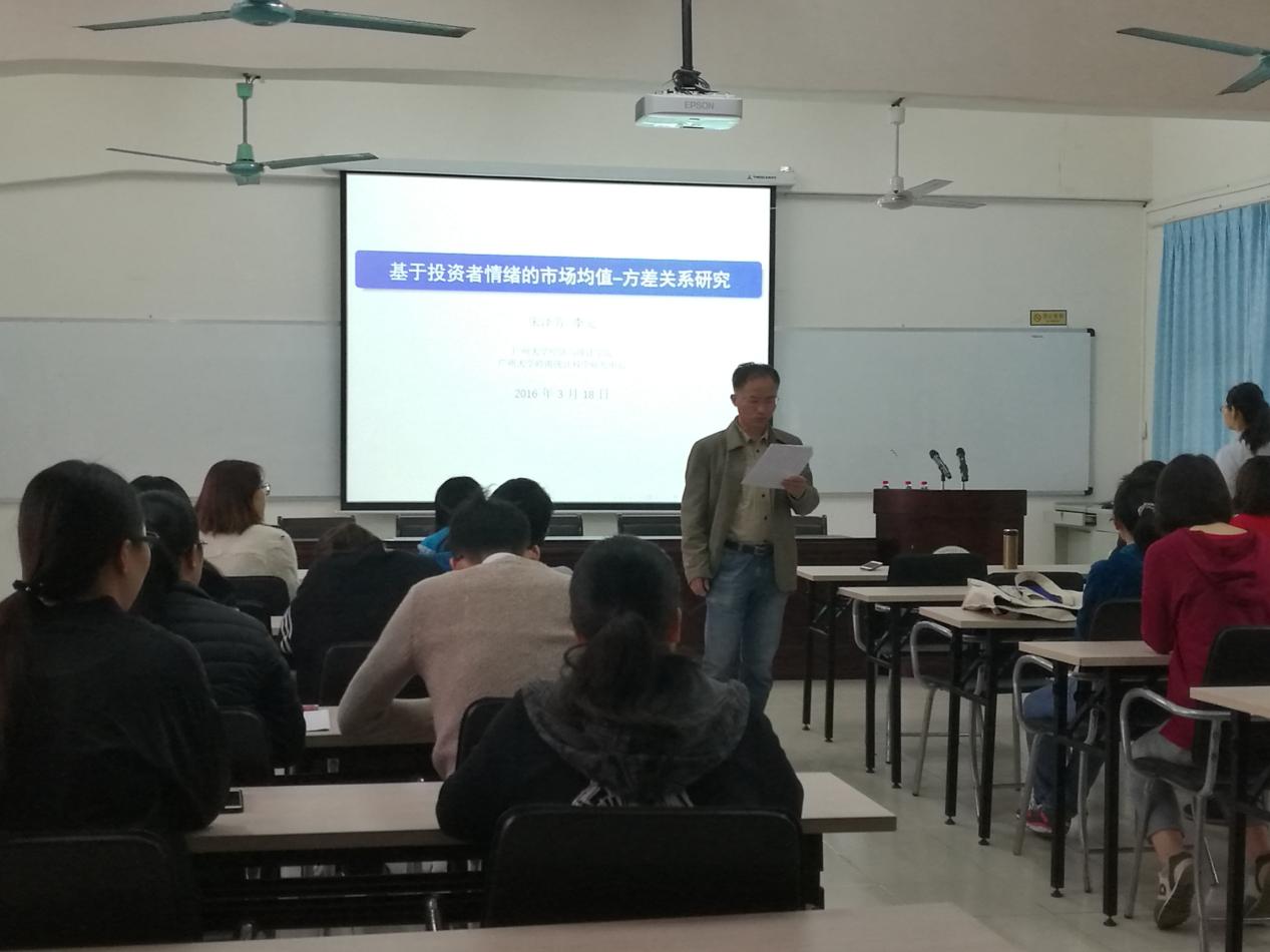 广州大学岭南统计科学研究中心李元教授来我校讲学