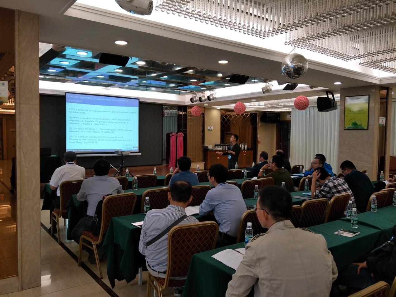 海南省数学研究中心承办的2017年第六届中南八省(区、市)数学年会成功召开