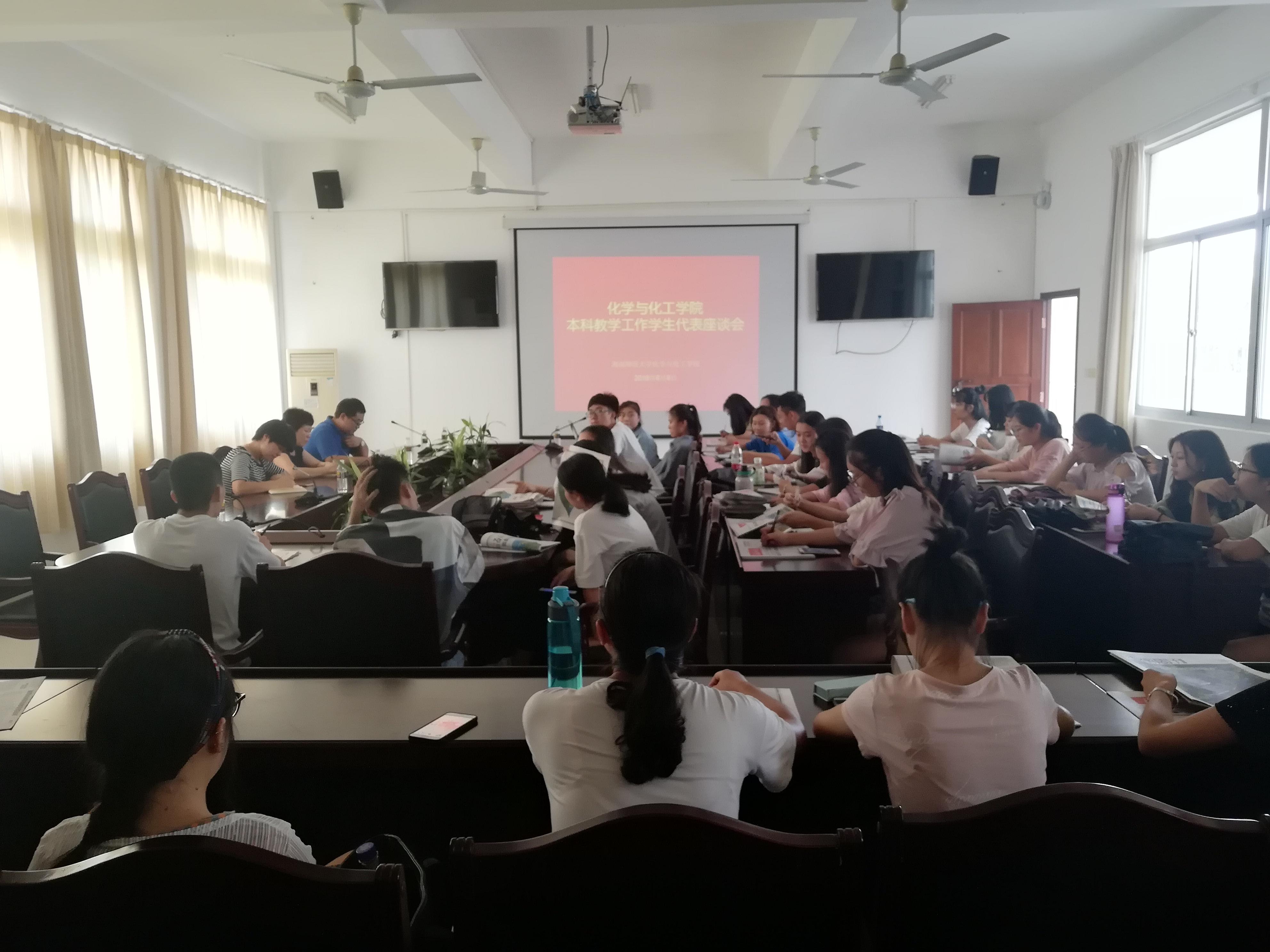 【转作风 改环境】学院召开本科教学工作学生座谈会