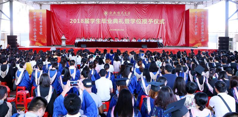 海南师范大学2018届毕业典礼暨学位授予仪式隆重举行