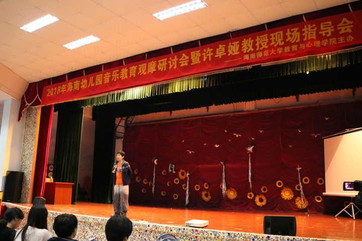 大庆冠通棋牌游戏世界外挂举办2018年海南幼儿园音乐教育观摩研讨会