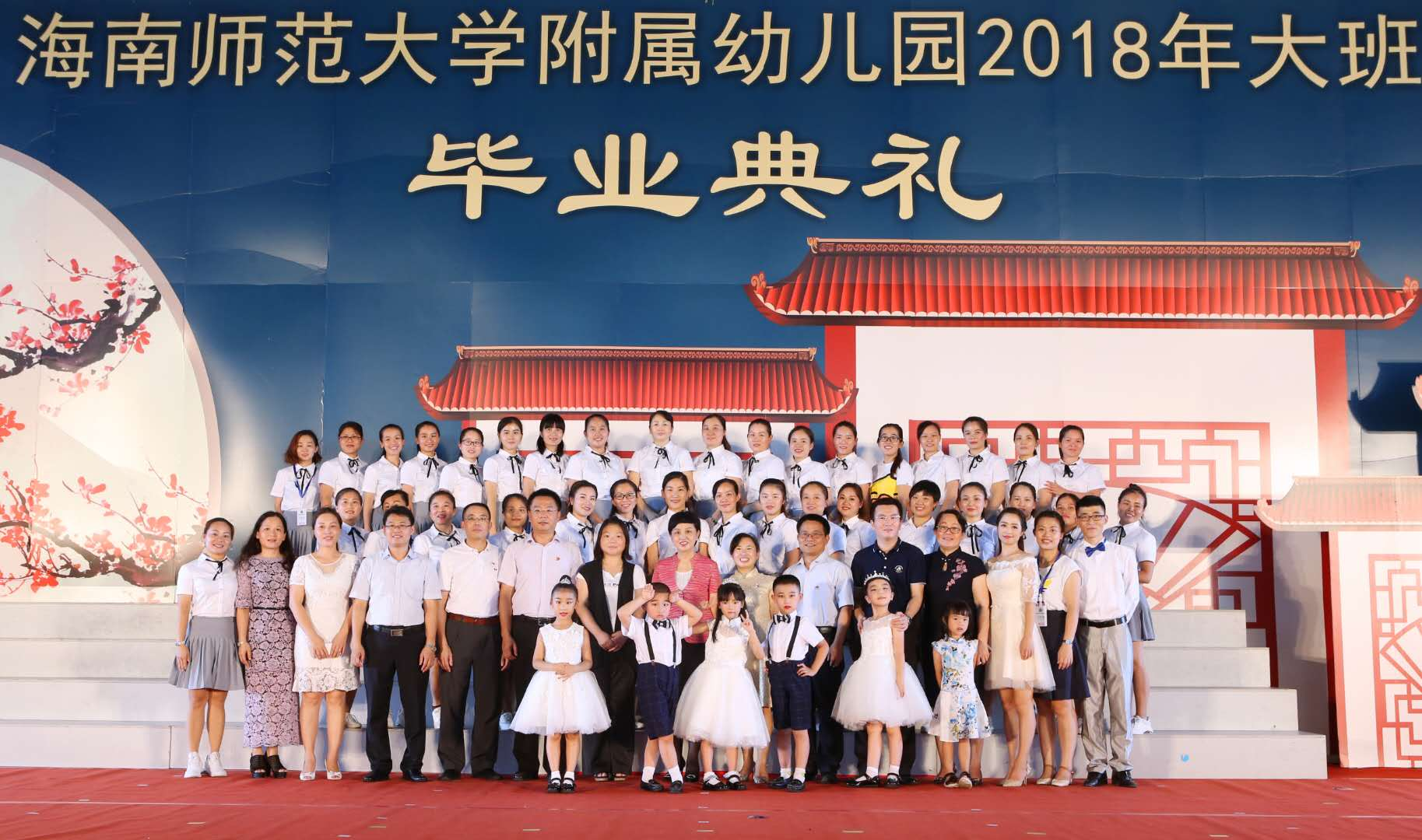 李红梅书记出席附属幼儿园2018年大班毕业典礼