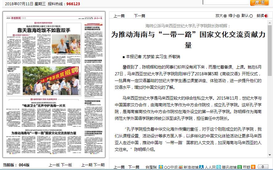 """【媒体海师】陈明辉::为推动海南与""""一带一路""""国家文化交流贡献力量"""