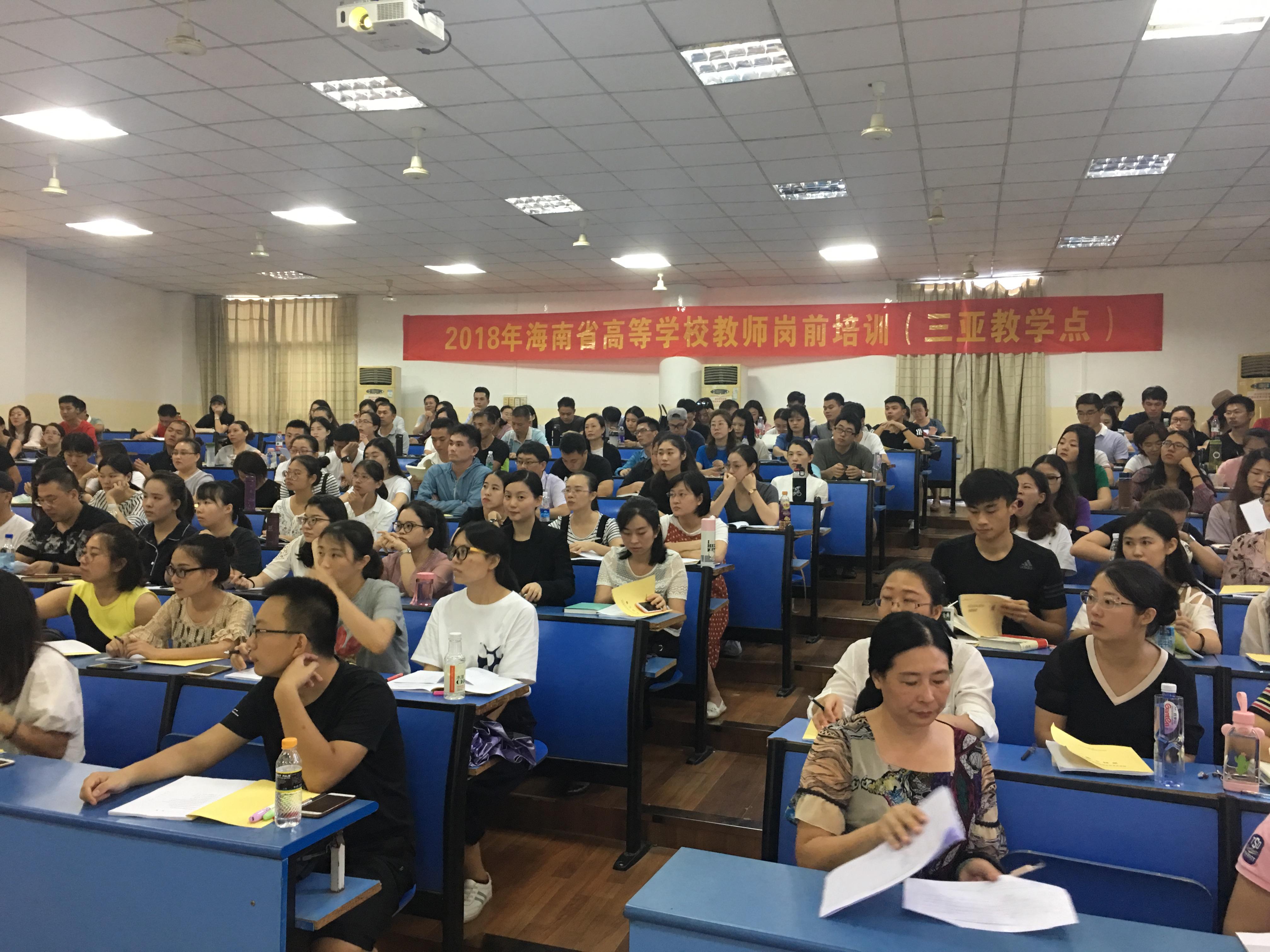 2018年海南省高校教师岗前培训工作正式启动