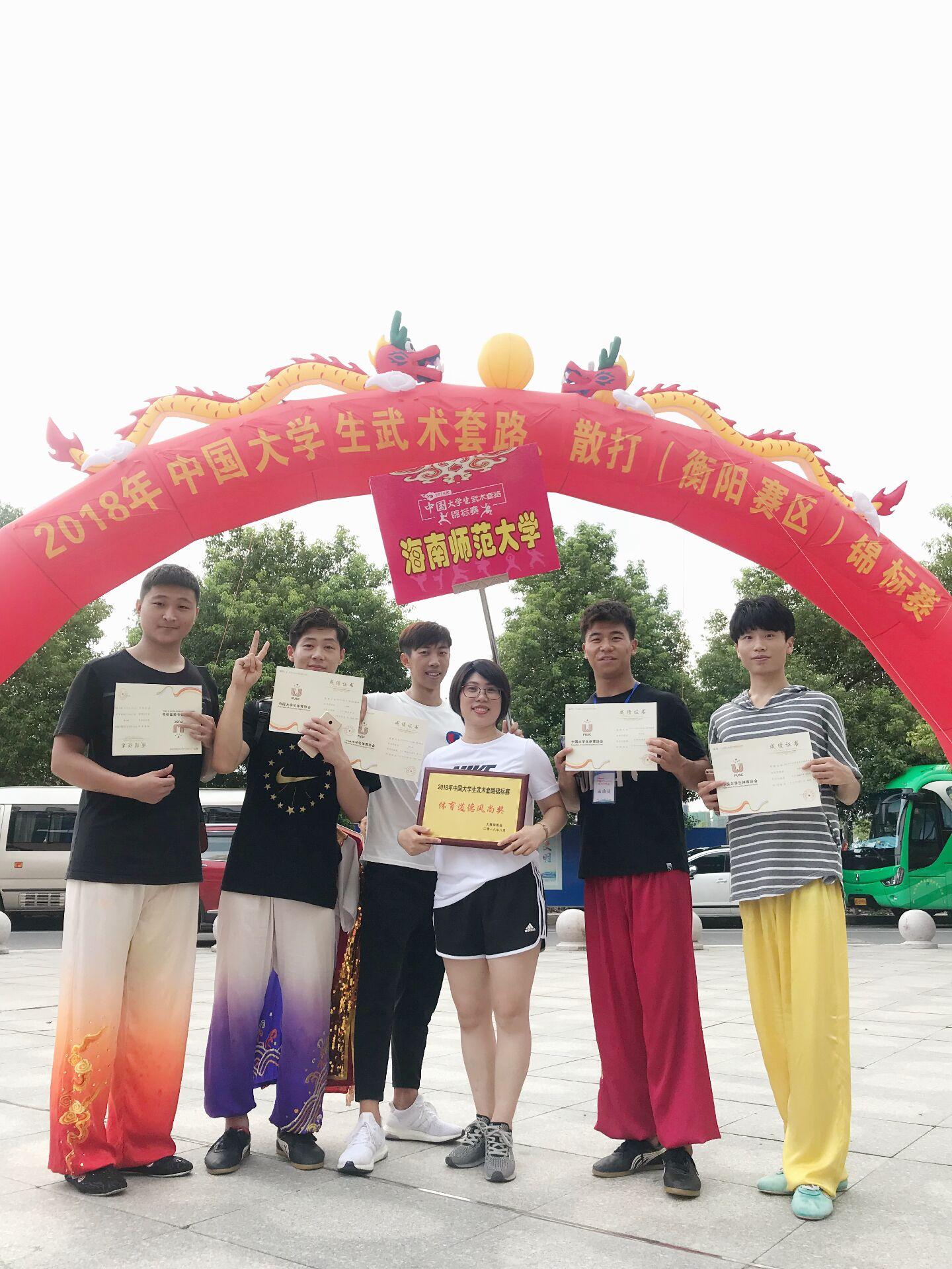 """我校学子在""""2018年中国大学生武术套路锦标赛""""中取得优异成绩"""