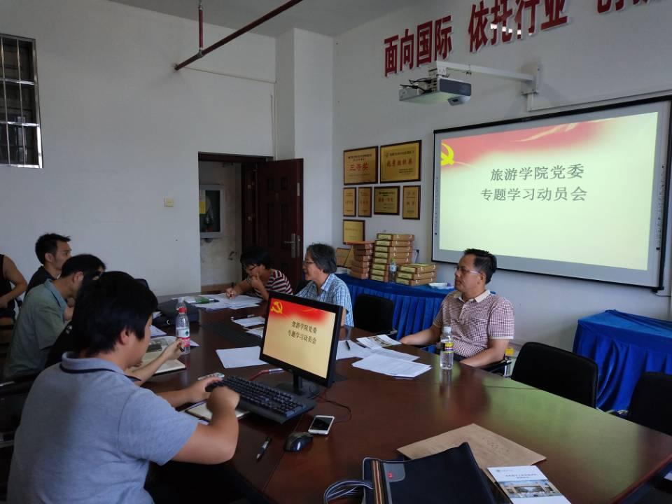 博猫彩票平台党委召开专题活动动员大会