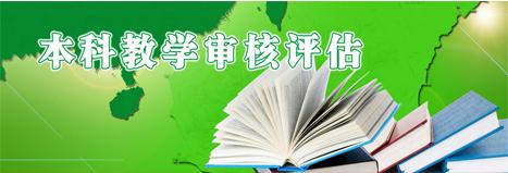 必赢国际在线注册教学审核评估