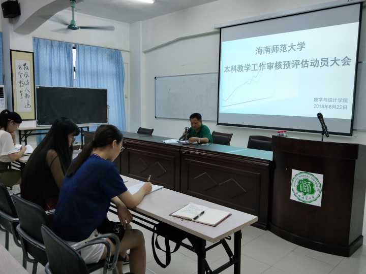 记数统学院本科教学审核预评估学生干部学习动员会