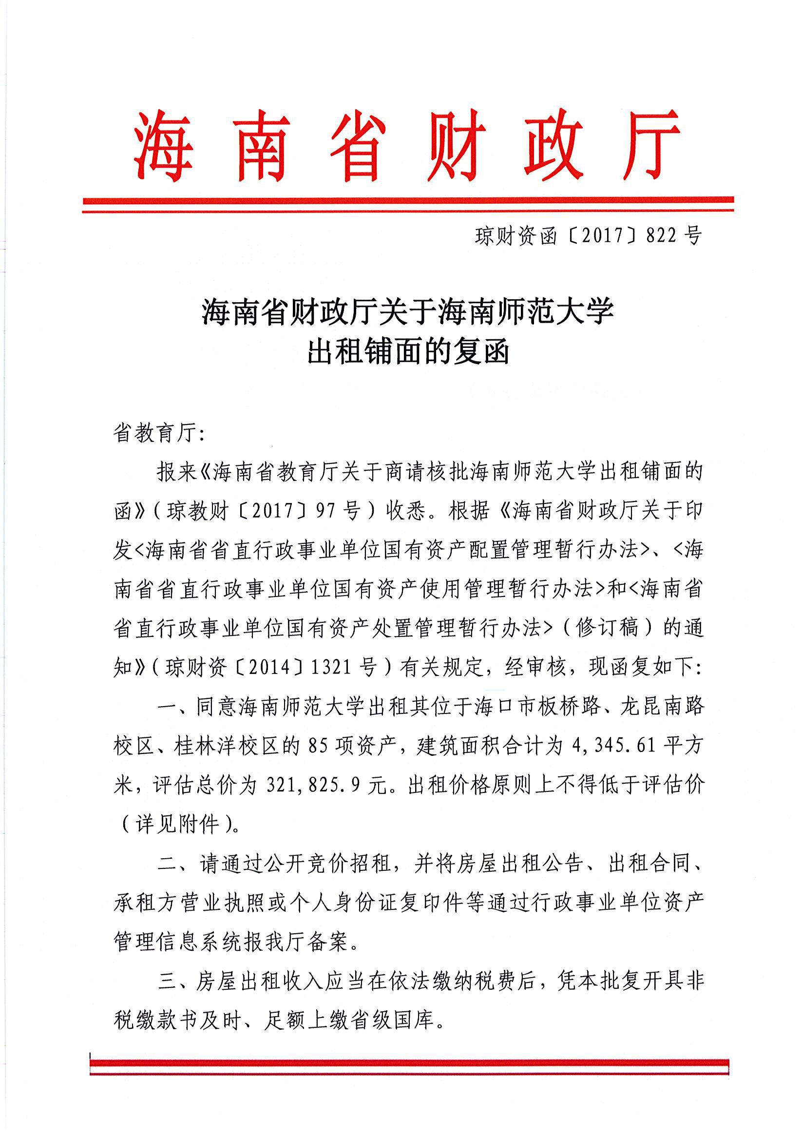 海南省财政厅关于海南师范大学出租铺面的复函