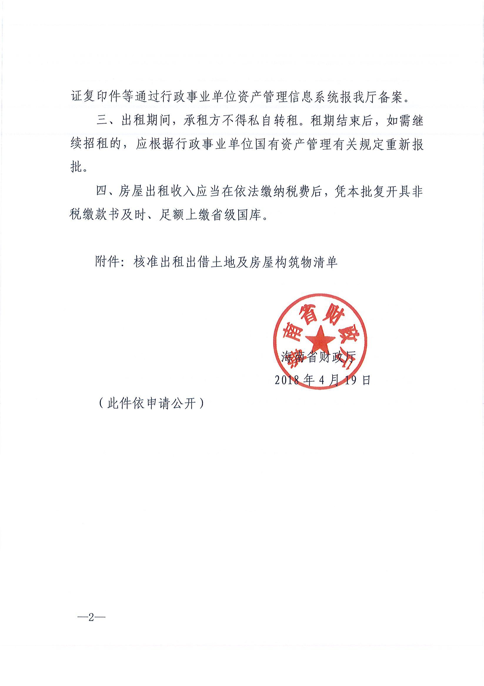 海南省财政厅关于海南师范大学出租部分教育教学场馆的复函
