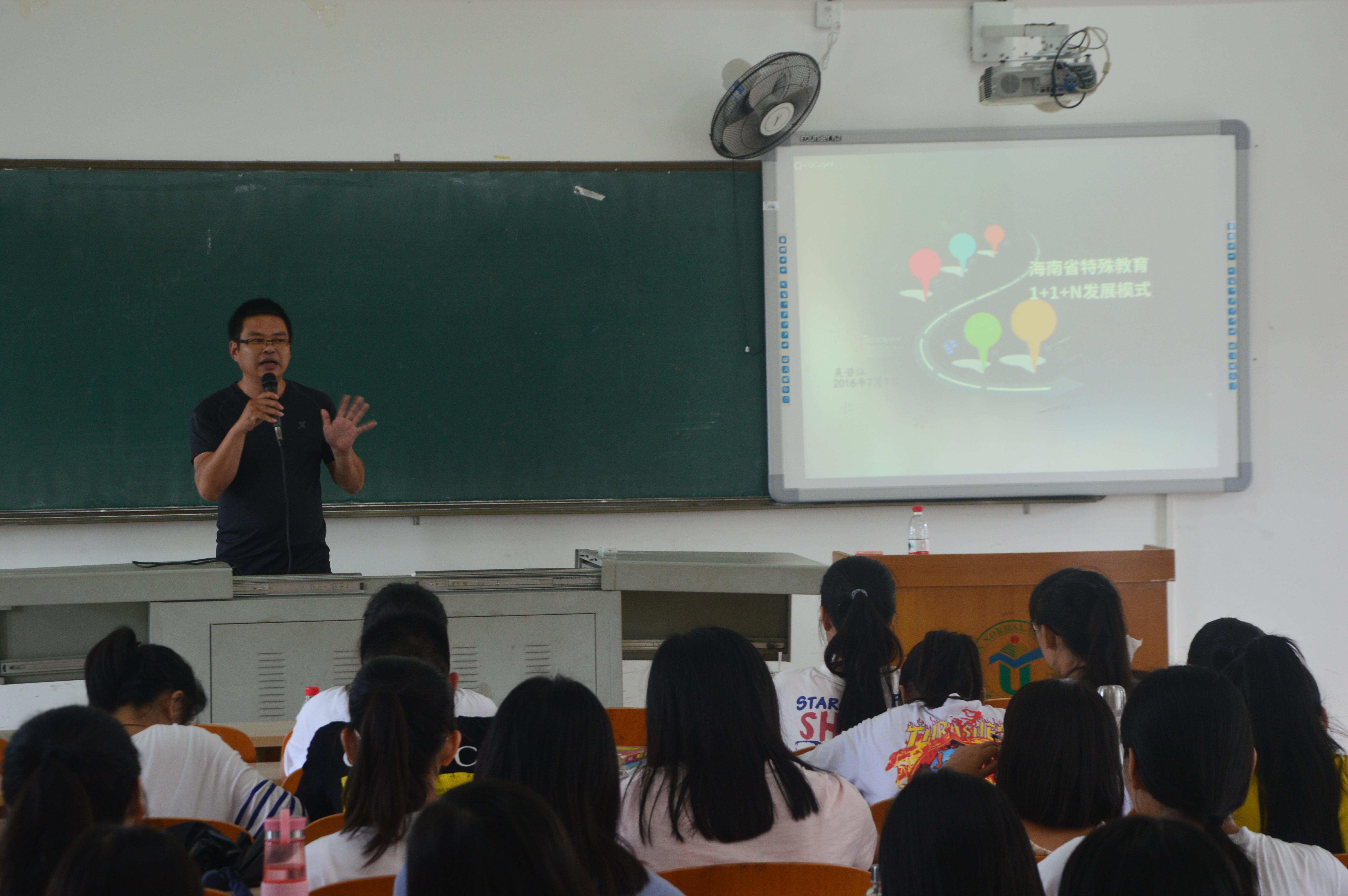 教育与心理学院创新创业专题讲座:海南省特殊教育1+1+N发展模式