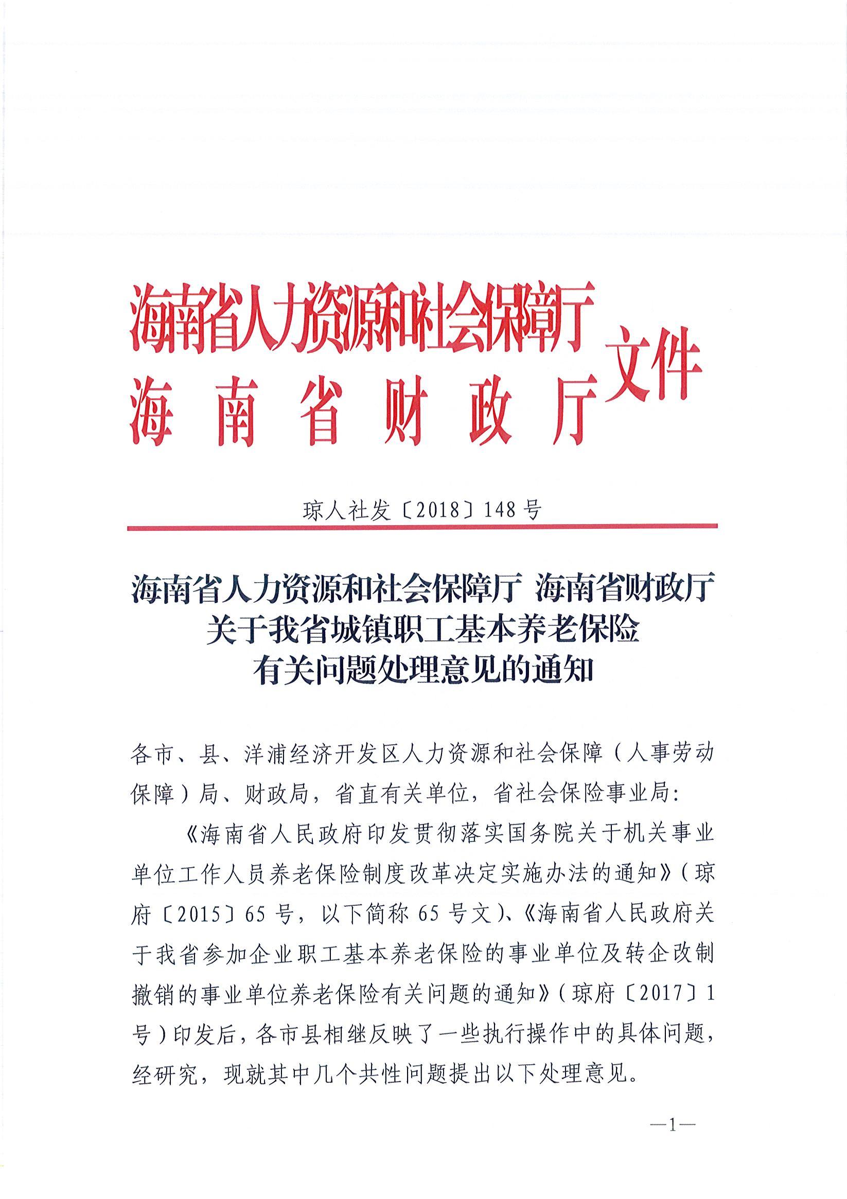关于我省城镇职工基本养老保险有关问题处理意见的通知(琼人社发[2018]148号)