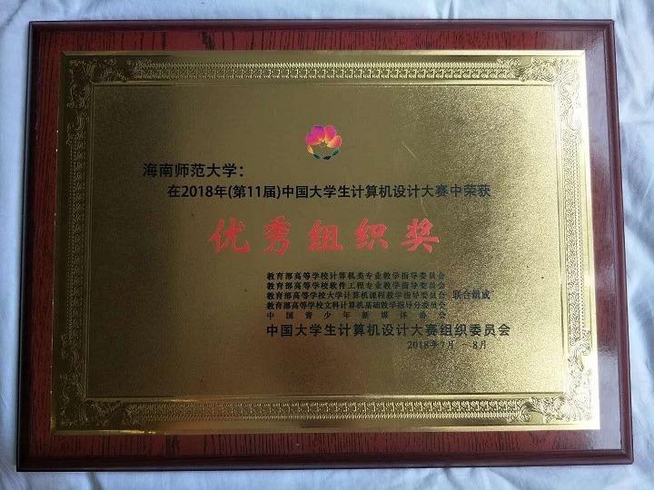 我院学生在第11届中国大学生计算机设计大赛全国赛中荣获佳绩