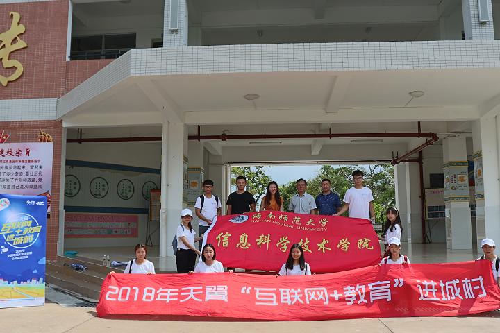 """海南师范大学信息科学技术学院""""三下乡""""暑期社会实践活动"""