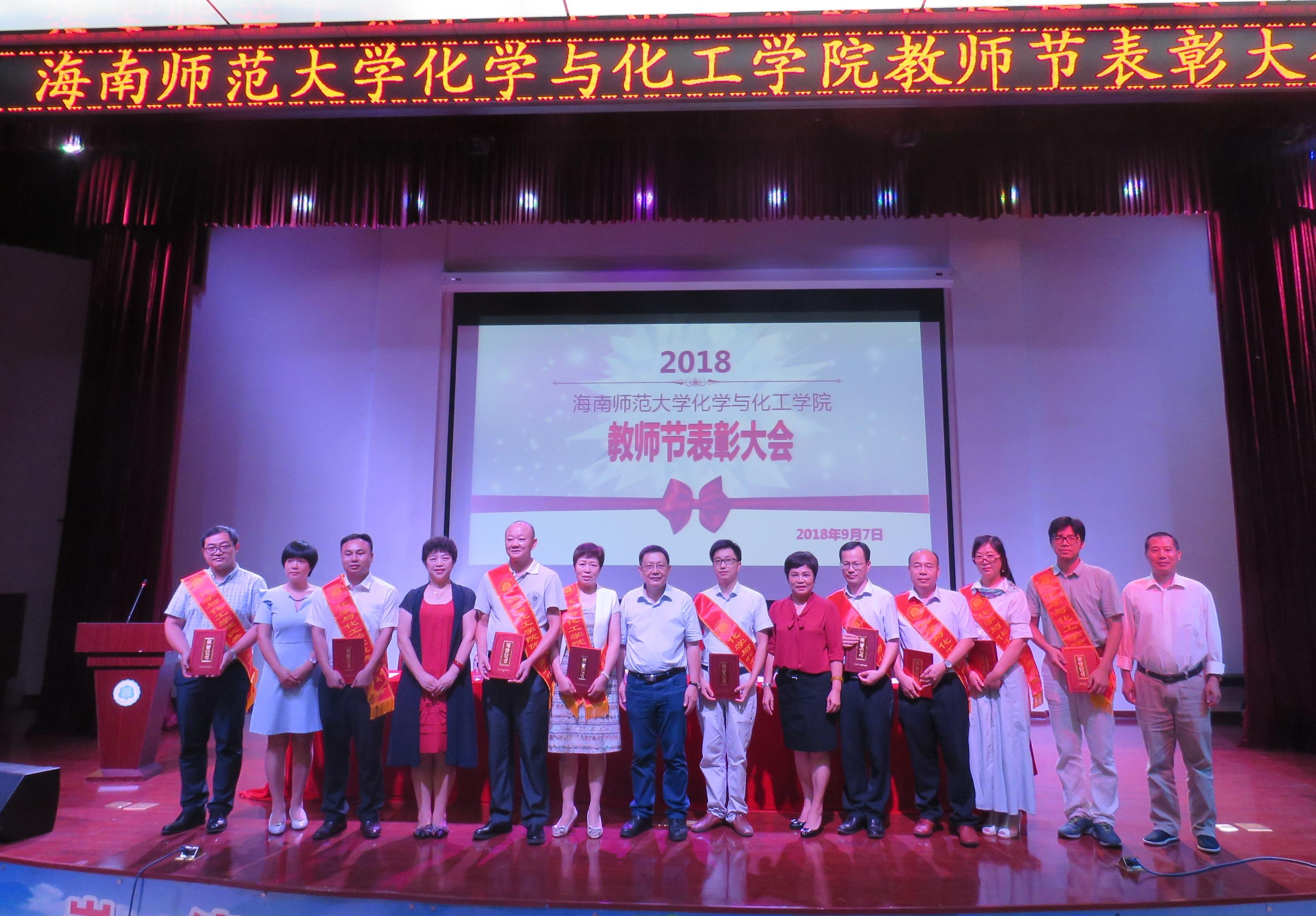 化学与化工学院举行2018年教师节庆祝大会和座谈会