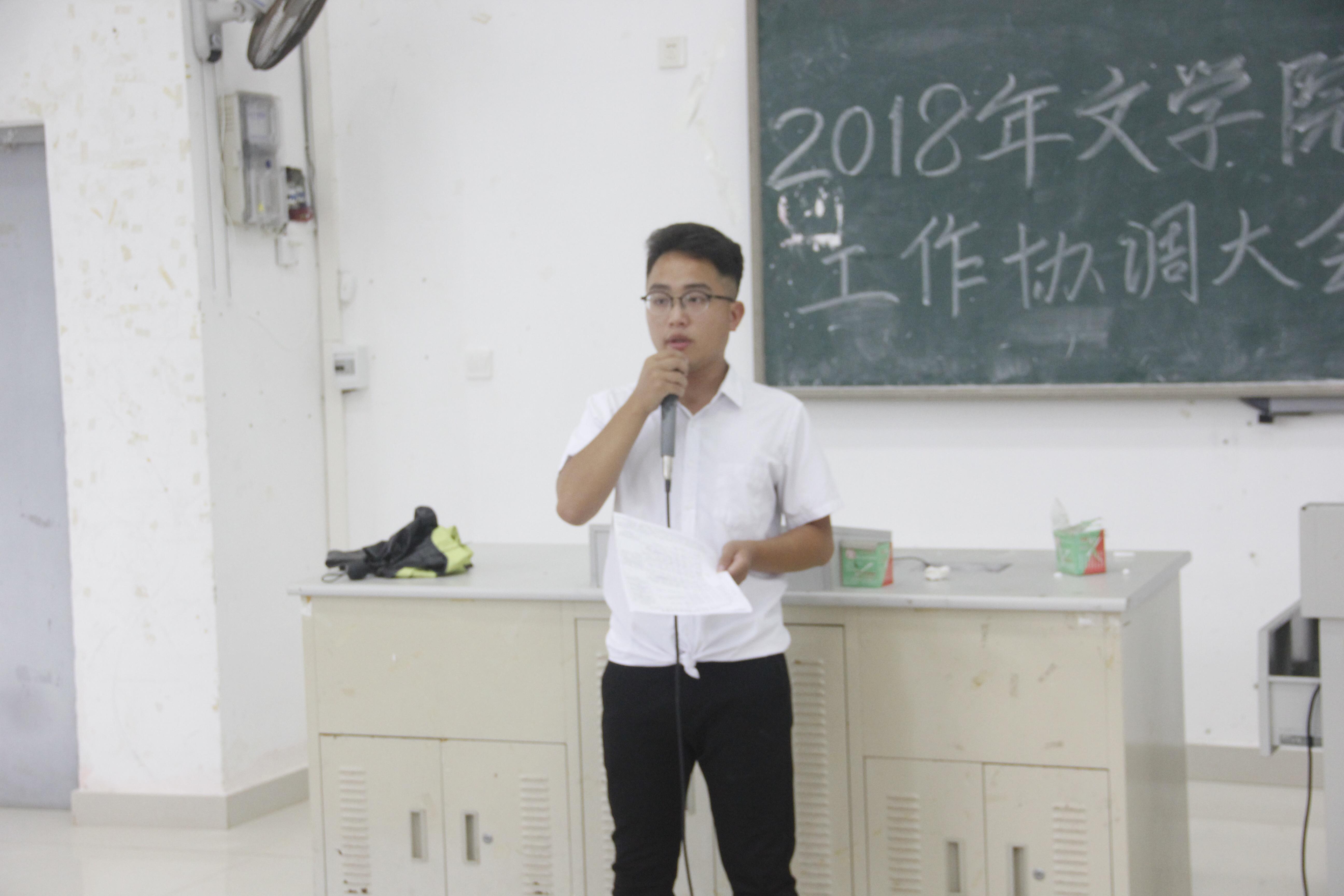 青年之声・2018年文学院迎新生工作协调大会