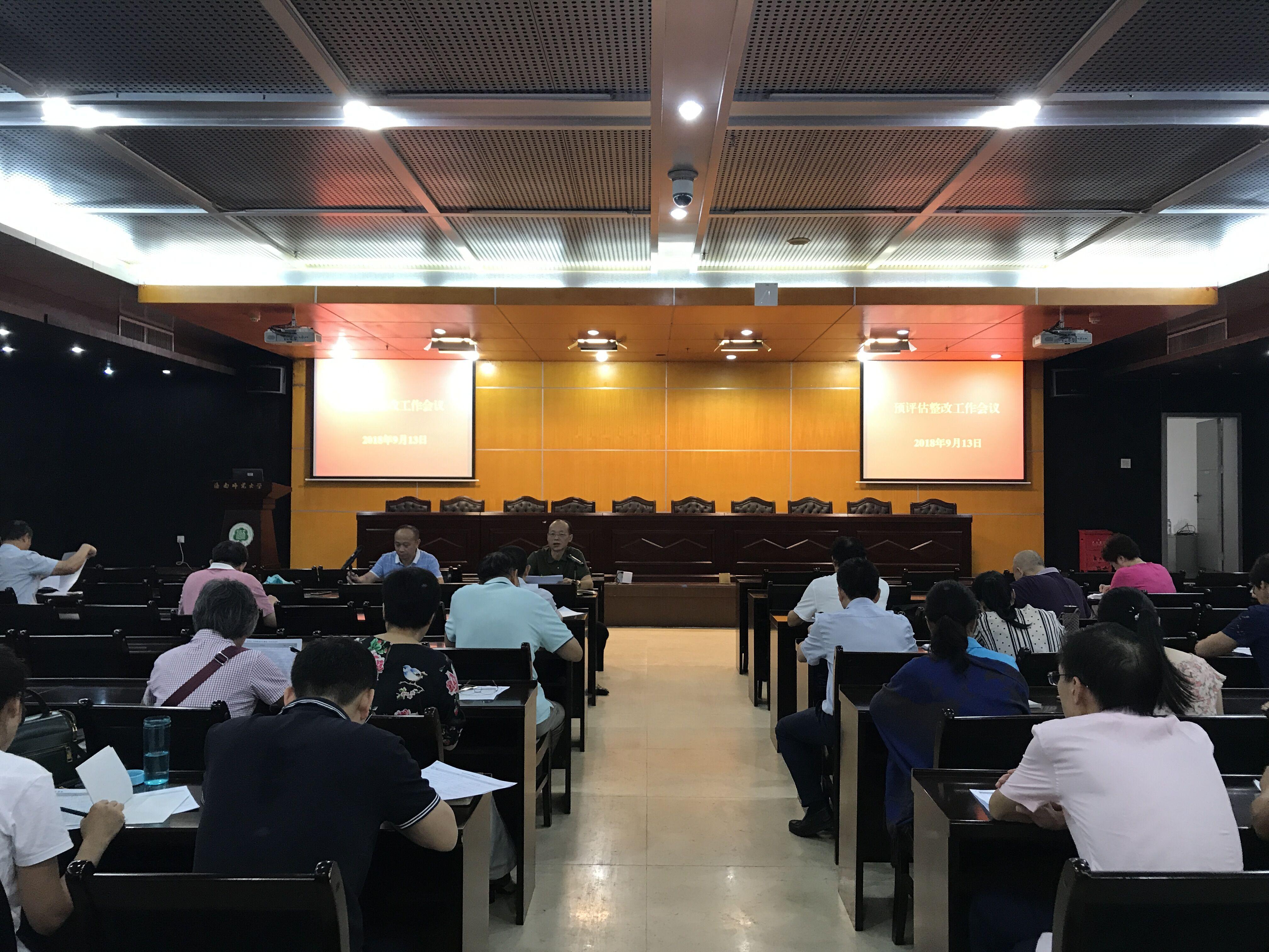 澳门皇冠赌场学院本科教学审核预评估整改工作会议