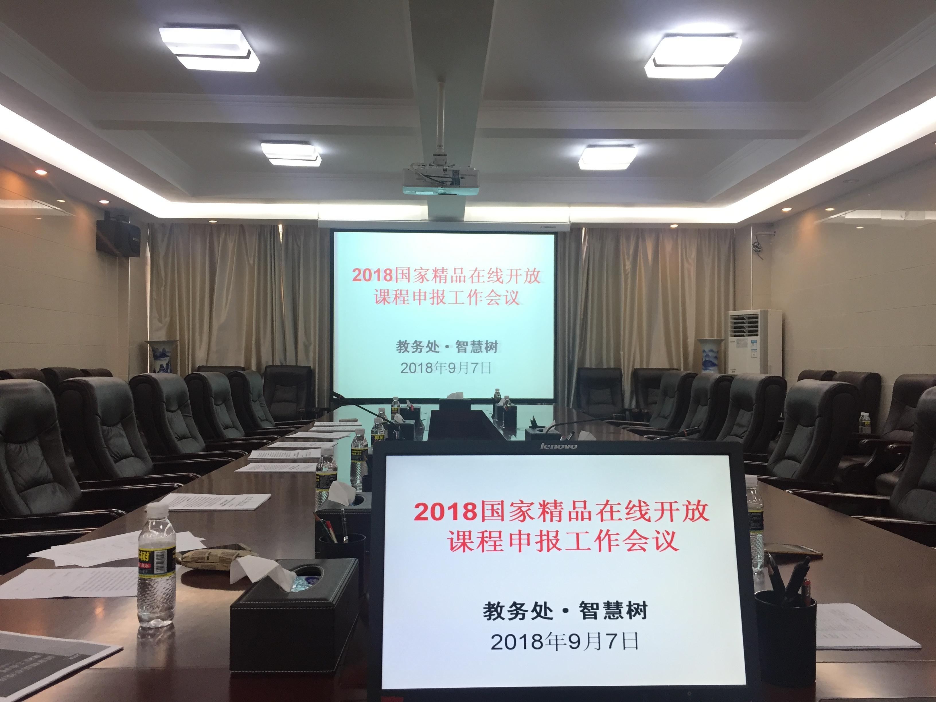 教务处召开2018年国家精品在线开放课程申报工作会议