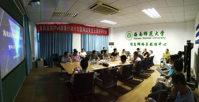 海南省高校IPv6部署行动计划暨网络安全云服务研讨会在我校举办