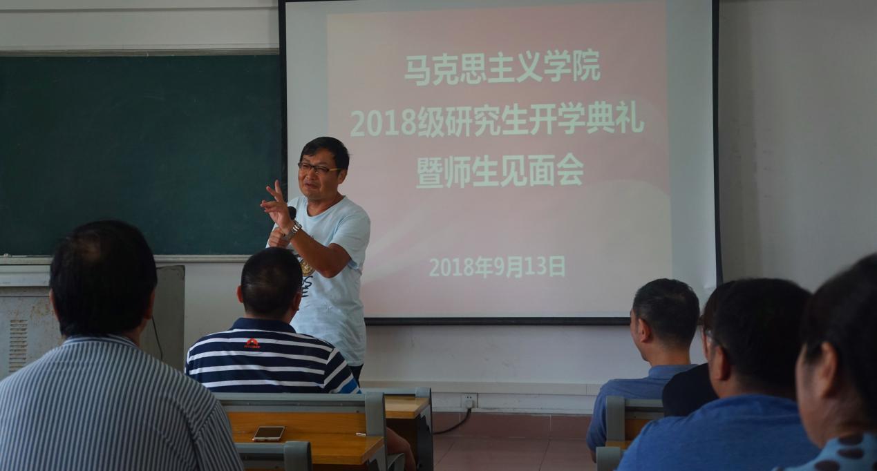 马克思主义学院举行2018级研究生开学典礼暨师生见面会