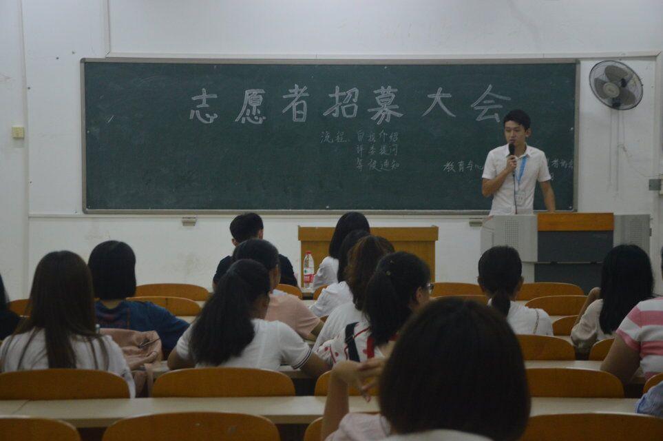 教育与心理学院召开青年志愿者招募大会