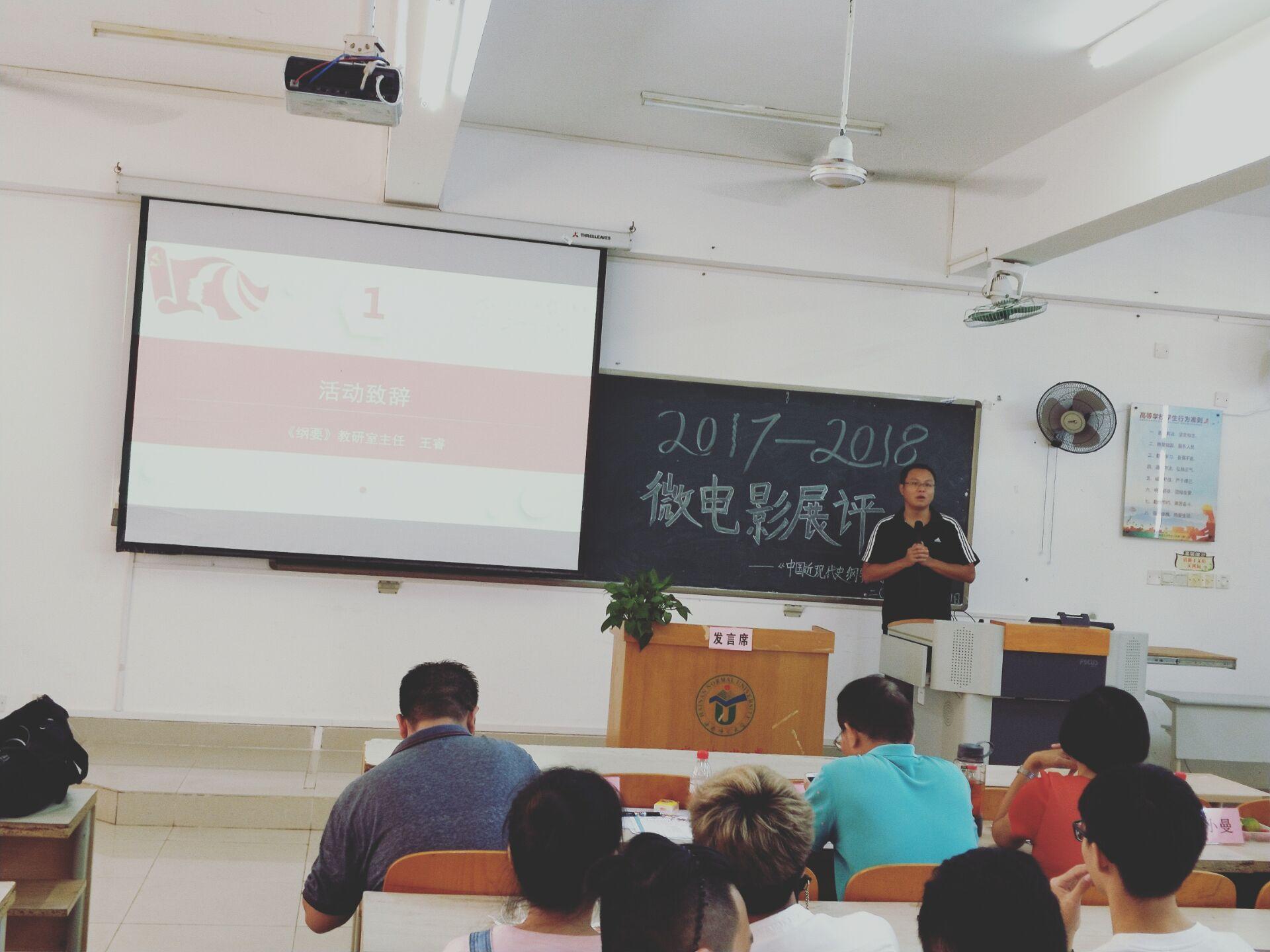 以史为本,再创佳绩――马克思主义学院中国近现代史微电影展评活动