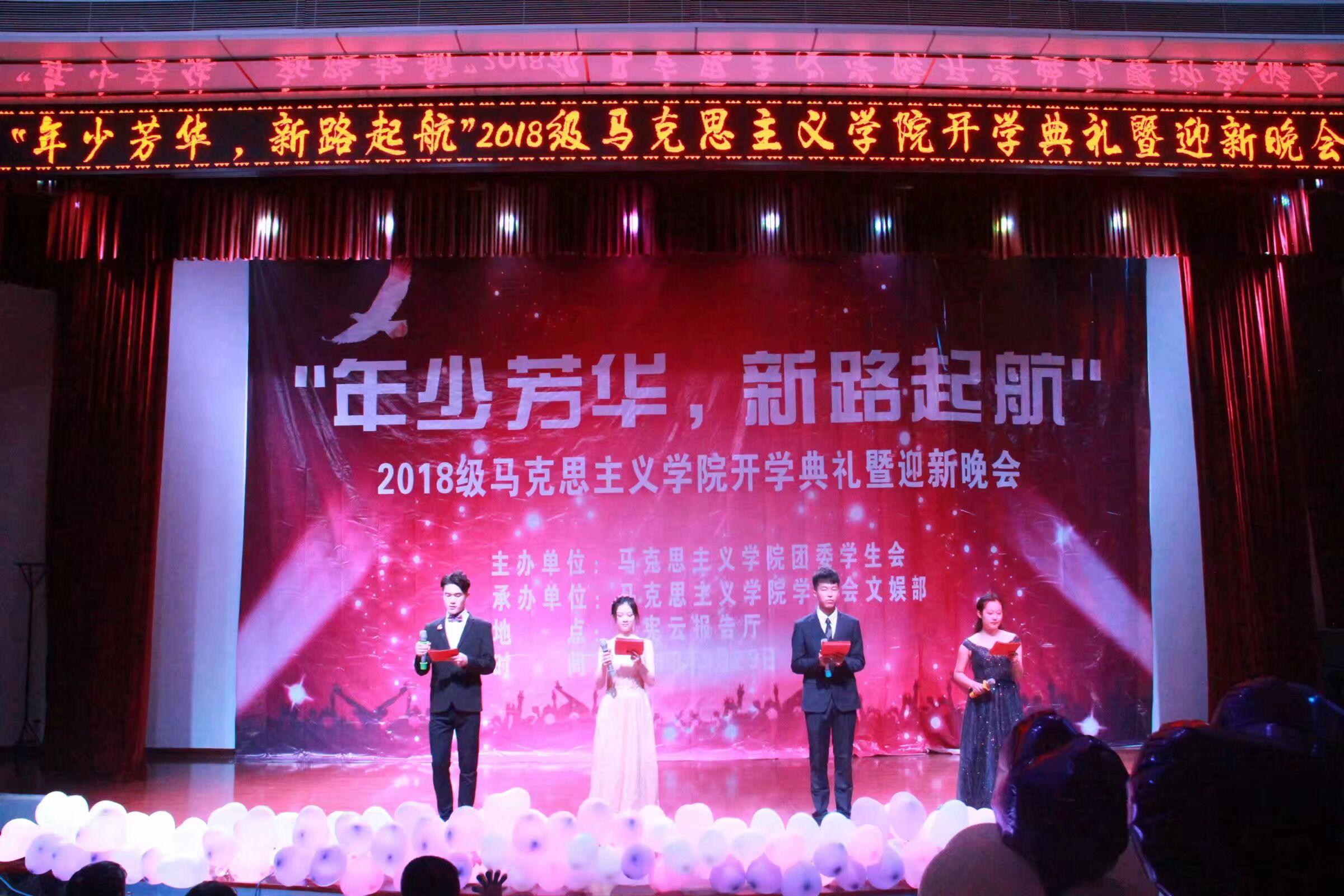 青年之声·马克思主义学院举行迎新晚会暨新生开学典礼