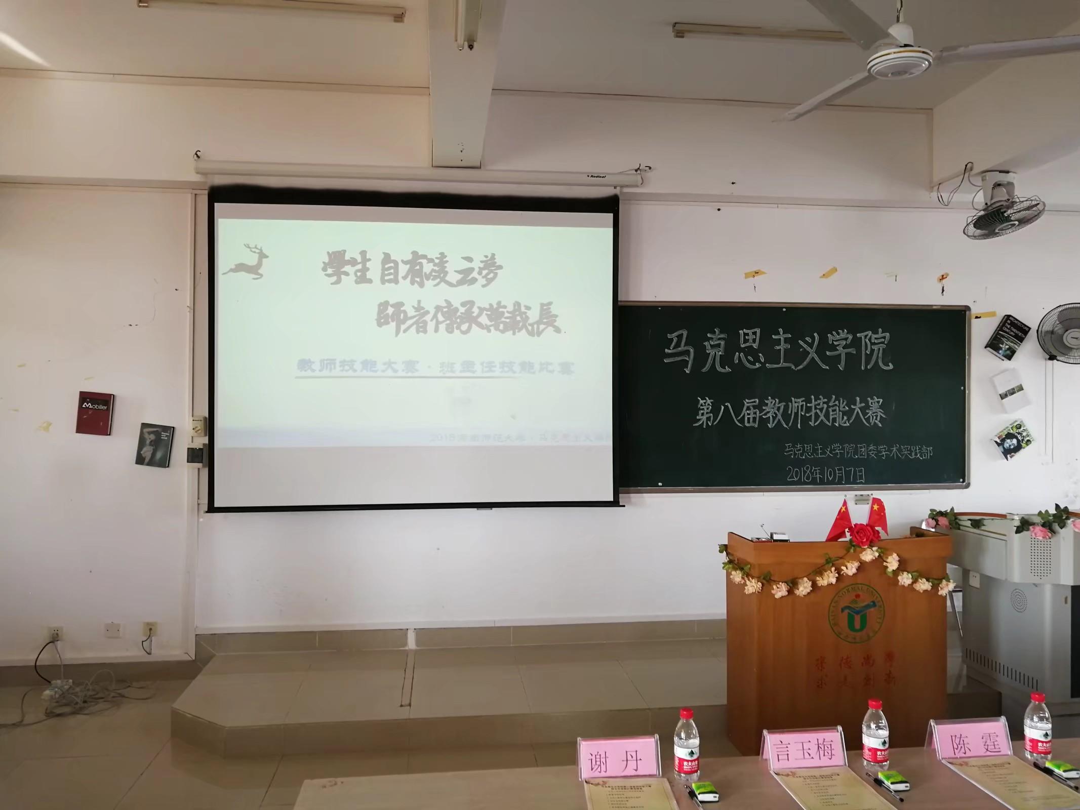 青年之声•马克思主义学院举行第八届教师技能大赛
