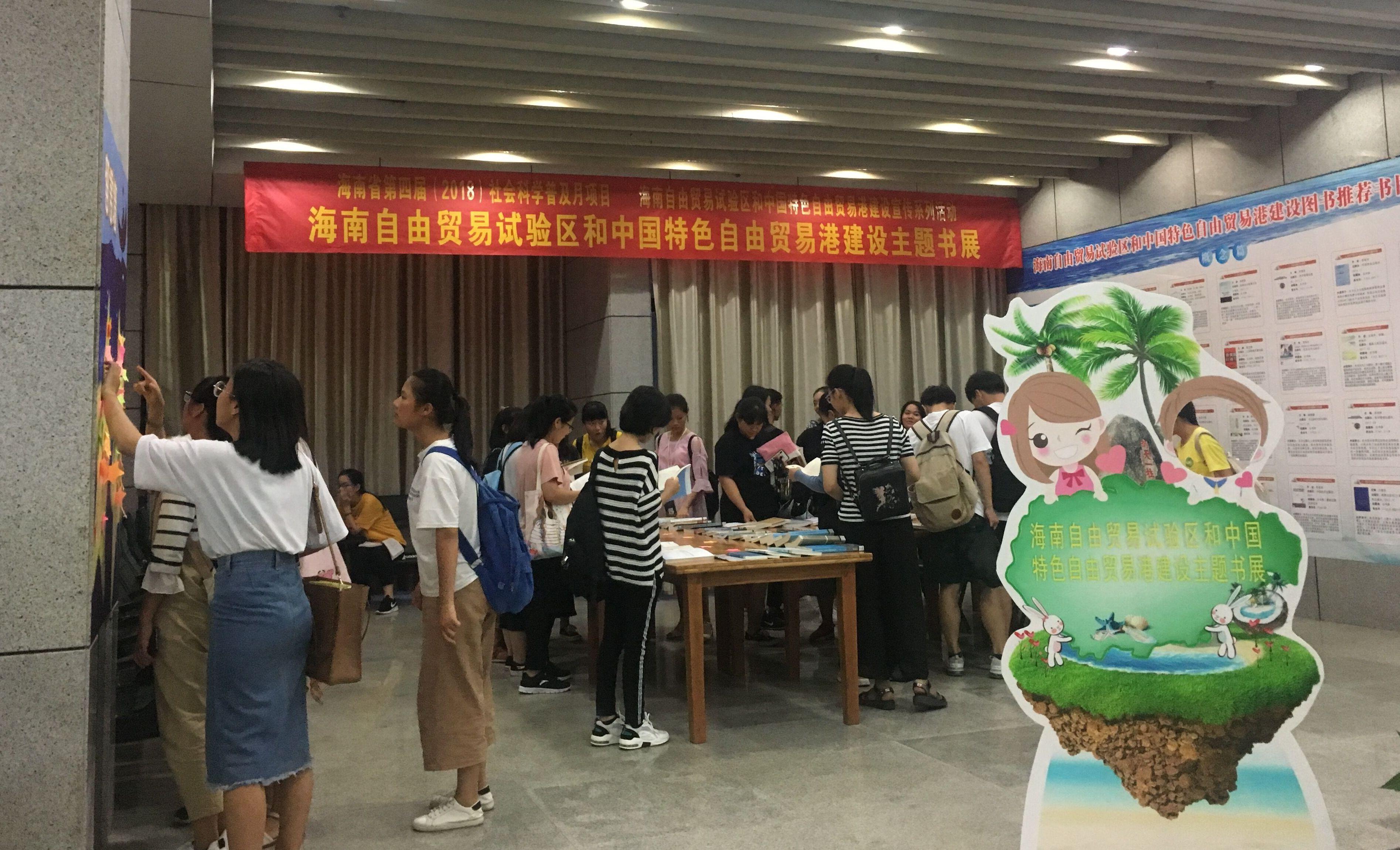 图书馆举办海南自由贸易试验区和中国特色自由贸易港建设讲座