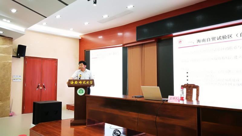 上海财大校长助理郑少华教授受邀主讲海南自贸区(港)法治建设探索