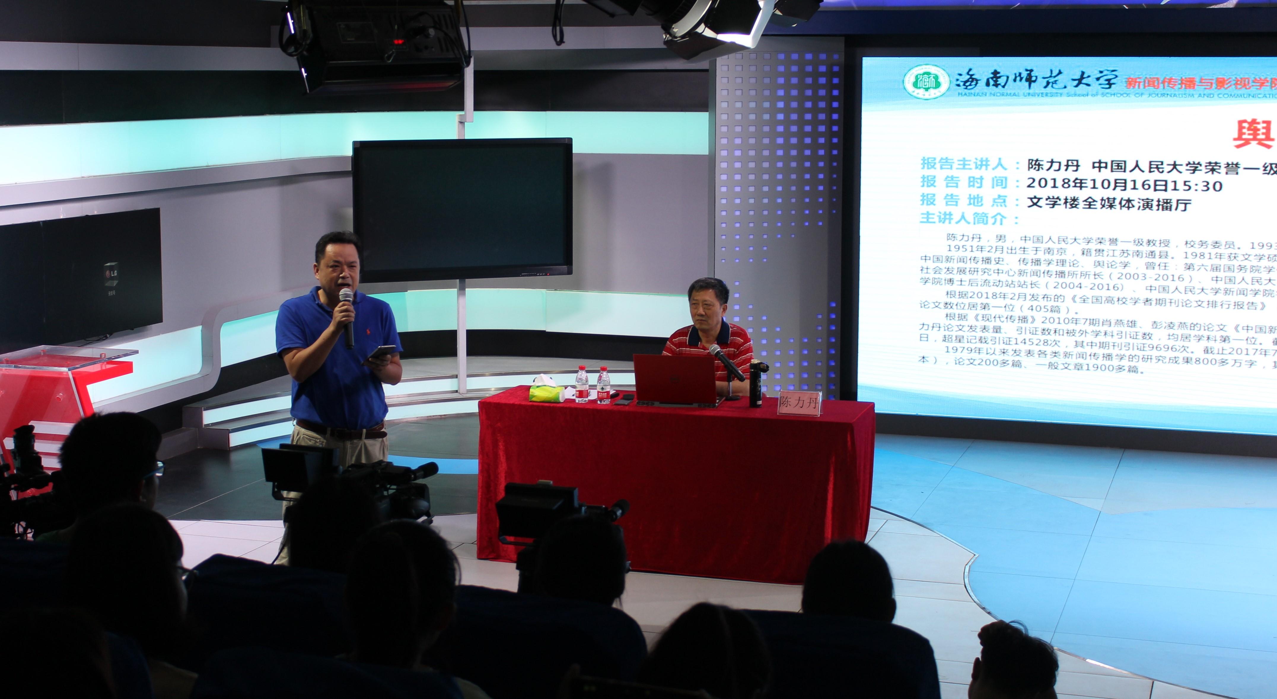 中国人民大学荣誉一级教授陈力丹老师为新闻传播学子讲学