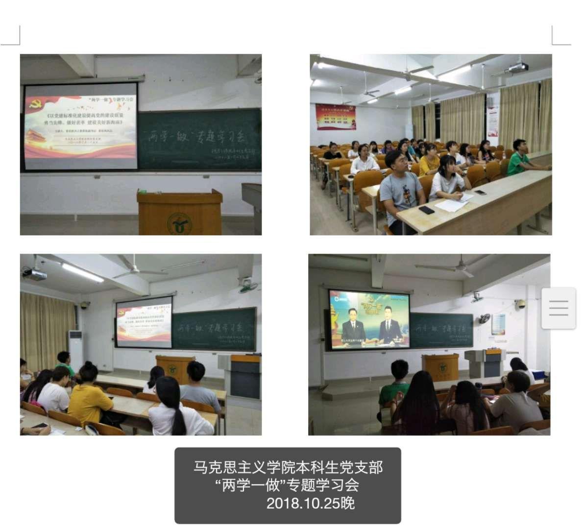 """马克思主义学院组织观看""""两学一做""""电视夜校节目"""